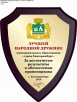 Дружинники Железнодорожного района – лучшие в Екатеринбурге